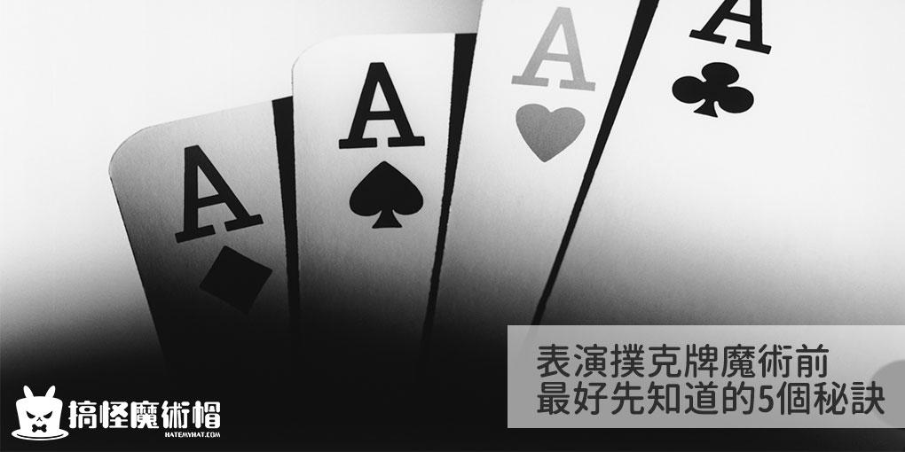 表演撲克牌魔術 前,最好先知道的5個秘訣