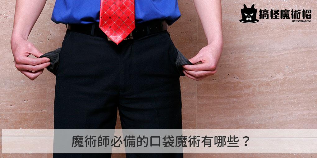 魔術師必備 的口袋魔術有哪些?