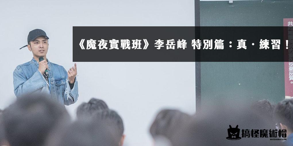 《魔夜實戰班》李岳峰 特別篇:真.練習! 心得 & 筆記
