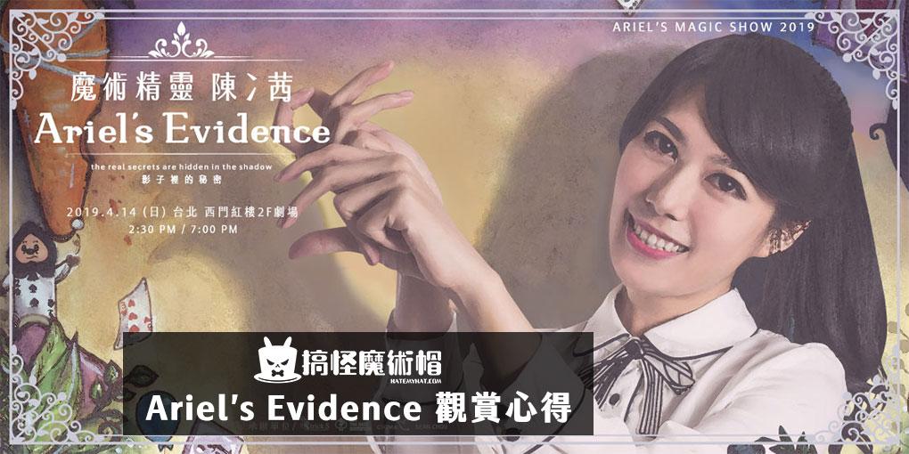 《魔術精靈 陳冫茜 Ariel's Evidence》 公演 觀賞心得
